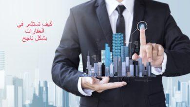 مزايا ومخاطر الاستثمار العقاري- كيف تستثمر في العقارات بشكل ناجح؟