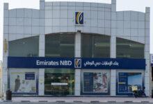 دليل القطاع المصرفي والخدمات البنكية في دولة الإمارات
